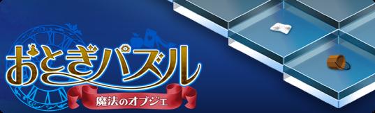 Nintendo Switch『おとぎパズル~魔法のオブジェ~』リリース